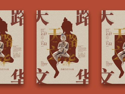 Road to Tibet illustration poster logo