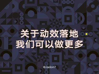 关于动效落地,我们可以做的更多 export animation page chinese gif 动效 文章 motion design zcool article design jadon7 article blog