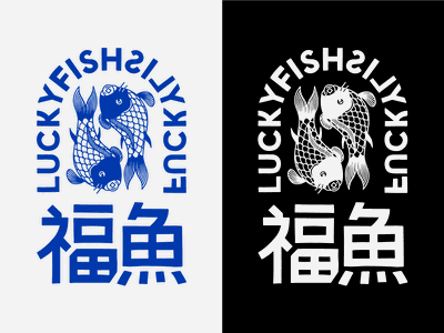 Lucky Fish apparel shirt asian chinese fuck fish