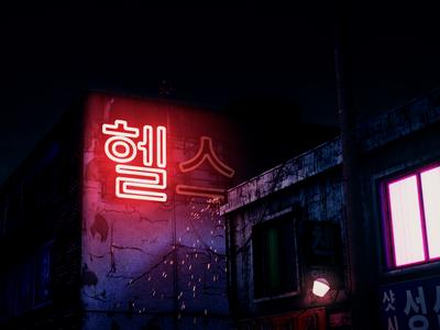 Neon Project01: Living Corpse_sc01 corpse living corpse zombie dark neon light neon sign light sign neon hangul compositing vray motion cinema4d artwork 3d