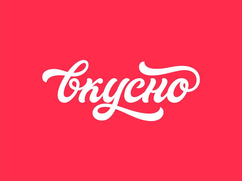 "Cyrillic lettering ""tasty"""