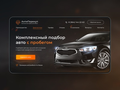 One page - Selection car with Selection