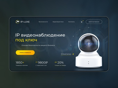 Sale and installation of video surveillance systems installation monitoring control security video surveillance sale camera web one page landing