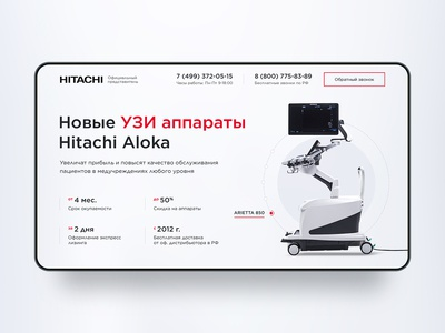 Sale ultrasonic devices research Hitachi