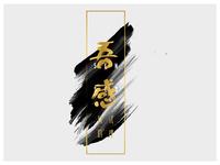 5ence Logo