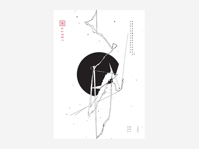 Sunset /  Deadlight デッドライト Poster series black and white poster design typography type colour vibrant tutorial manga anime japanese abstract poster