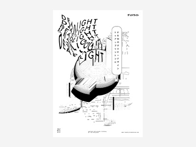 Deadlight / Deadlight デッドライト Poster series black and white poster design typography type colour vibrant tutorial manga anime japanese abstract poster
