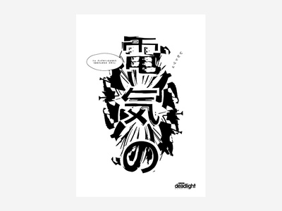 Electric / Deadlight デッドライト Poster series black and white poster design typography type colour vibrant tutorial manga anime japanese abstract poster