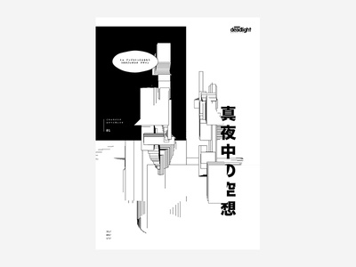 Jaws / Deadlight デッドライト Poster series black and white poster design typography type colour vibrant tutorial manga anime japanese abstract poster