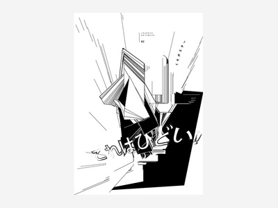 Collide / Deadlight デッドライト Poster series black and white poster design typography type colour vibrant tutorial manga anime japanese abstract poster