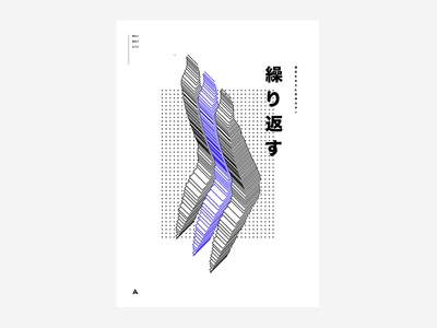 AO / / Deadlight デッドライト Poster series black and white poster design typography type colour vibrant tutorial manga anime japanese abstract poster