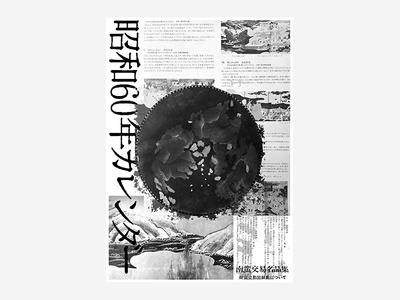 The Calender black and white poster design typography type colour vibrant tutorial manga anime japanese abstract poster