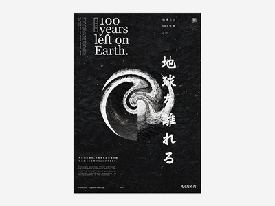 100 Years black and white poster design typography type colour space tutorial manga anime japanese abstract poster