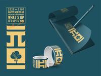 2020-0101 | 元旦| Graphic design