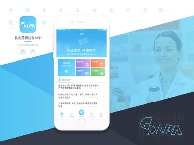上海职业药师协会APP