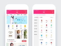 APP interface of electronic commerce