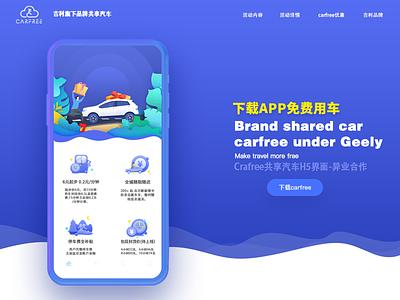 APP interface design design interface app