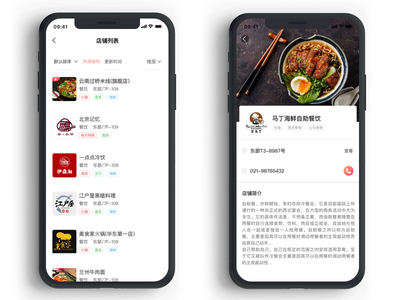 This is an APP about food category. ui app
