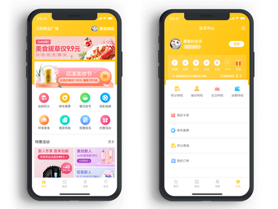 This is an APP about food category. design ui app