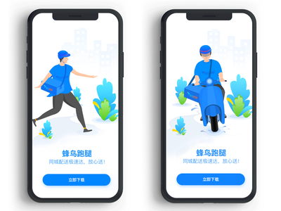 Are you hungry? Distribution of APP illustration interface, ui illustration app