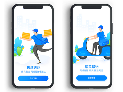Are you hungry? Distribution of APP illustration interface, illustration ui app