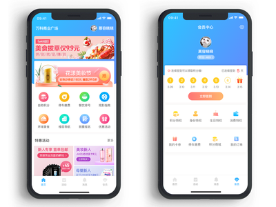 This is an APP about food category. design ui illustration app