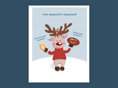 Rudolph Postcard 2019 happy new year postcard russia merry christmas rudolph