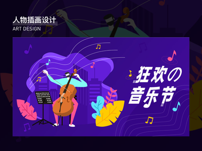 Music Illustration flat design illustration