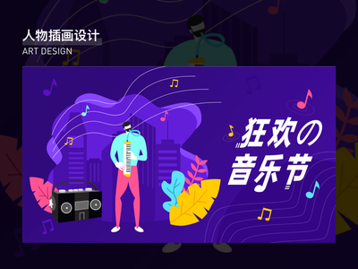 Music Illustration illustration flat design