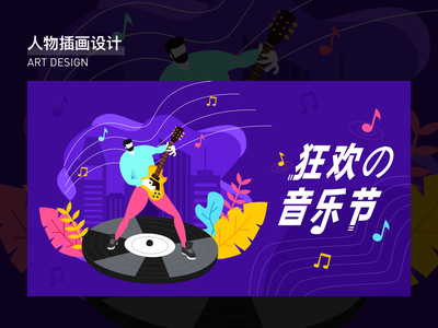 Music Illustration flat illustration design