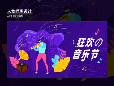 Music Illustration music flat illustration design