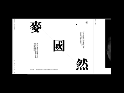 作品集⟷Portfolio typography traditional chinese chinese portfolio