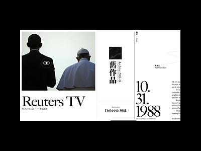 舊作品⟷Archive typography traditional chinese portfolio chinese