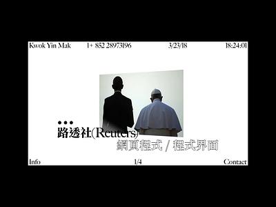 舊概念⟷Old Concepts chinese portfolio garabage trash old