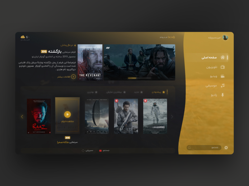 Shima IPTV tv play menu movie dark black yellow iranian iran iptv dribbble gradient ui design color application app