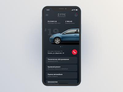 My Garage dark figma vw golf ux android mobile dark tts kazan vehicle auto car app