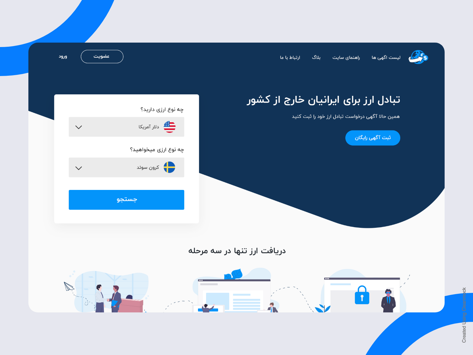Currency Exchange Website By Hossein