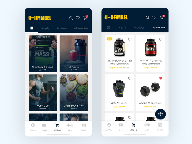 Fitness shop android material design mobile app ux design ui android app fitness fitness app nutrition bodybuilding shopping app ecommerce shop user interface design user interface app design ui design app gym gym app