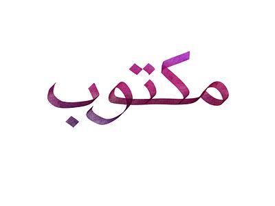 Maktub procreate app arabic lettering lettering destiny