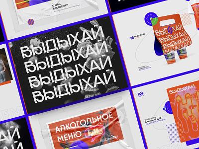 Breathe Out Identity graphic style identity branding logo restaurant