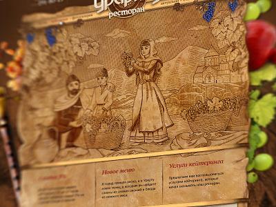 Urartu restaurant site design ui icons national old restaurant site webdesign