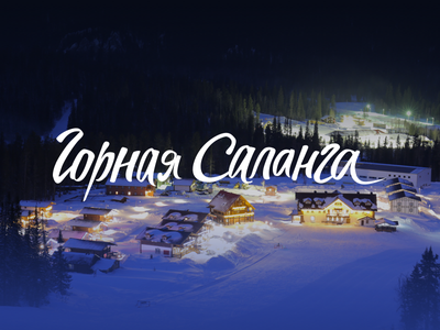 Gornaya Salanga resort web design ux ui siberia taiga alps winter resort ski