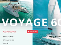MV Charter - online yachts