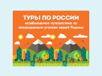 Баннеры для туристического проекта