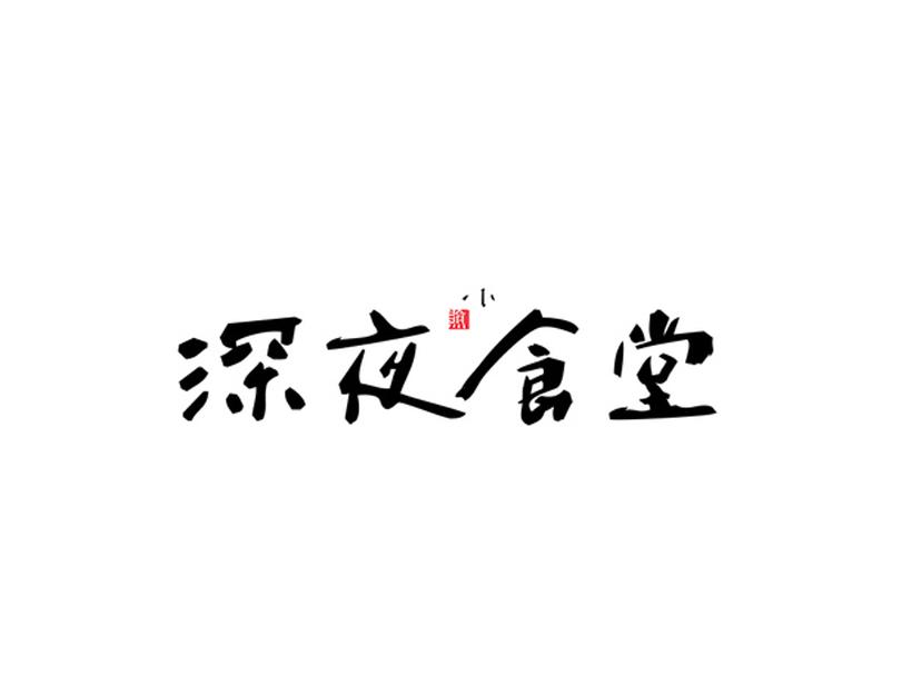 Early Work  2016/03 字体设计