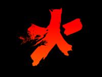 Fire 火