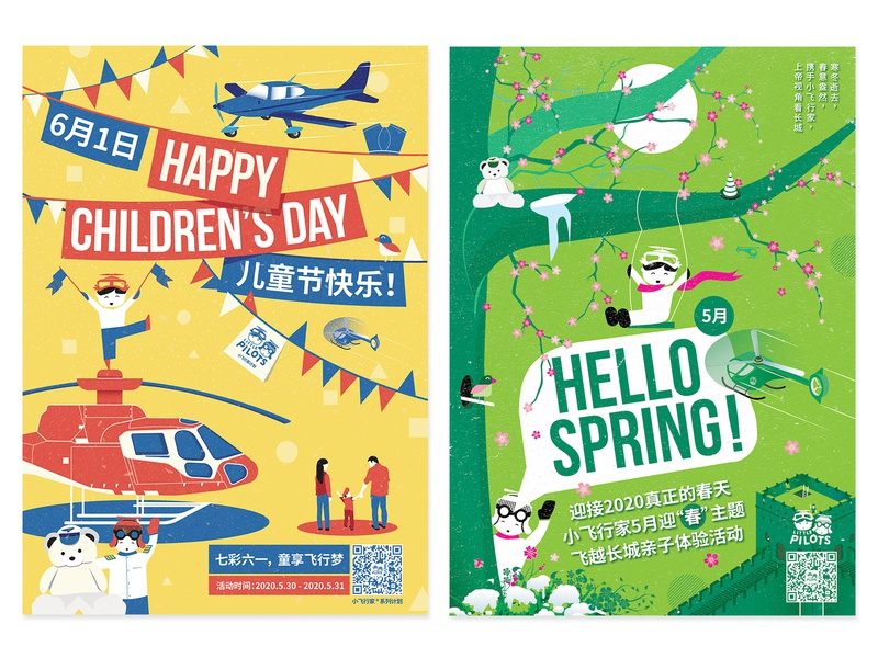 Little Pilots Poster Design (Spring and Children's Day) graphic design education aviation kids children poster cute little pilots illustration