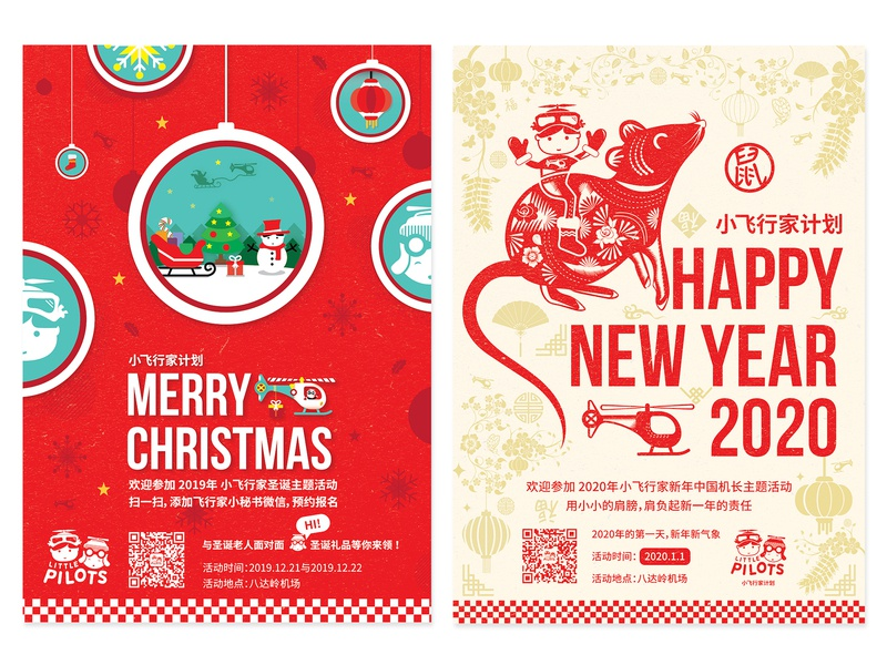 Little Pilots Poster Design (Christmas & New Year) cute illustration spring festival red chinese cute aviation children poster new year