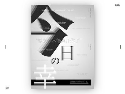 Day.361 P. | For Four Springs typegraphic text plate poster design format placeholder layout graphic character element movie