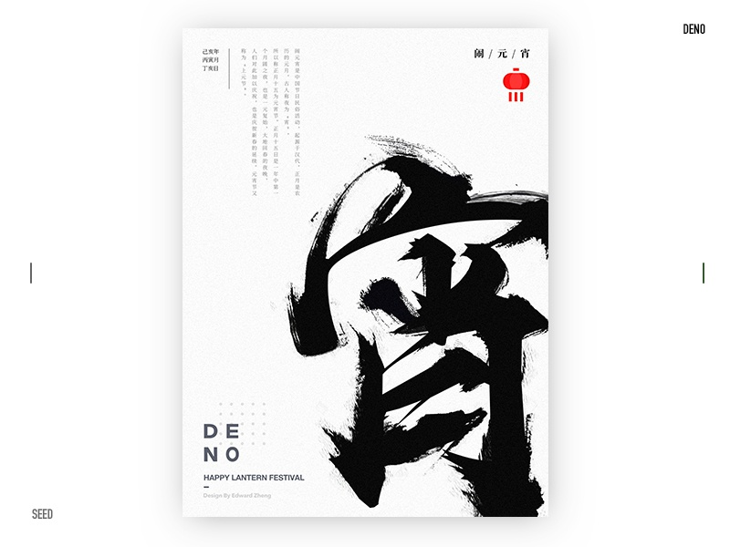 Day.362 P.   Happy Lantern Festival calligraphy plane lantern china poster exercise minimalism design format placeholder white graphic character